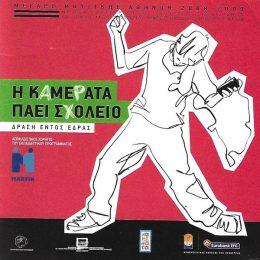 Cammedia-OMMA-2008-2009