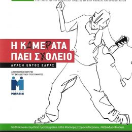 Cammedia-OMMA-2010-2011