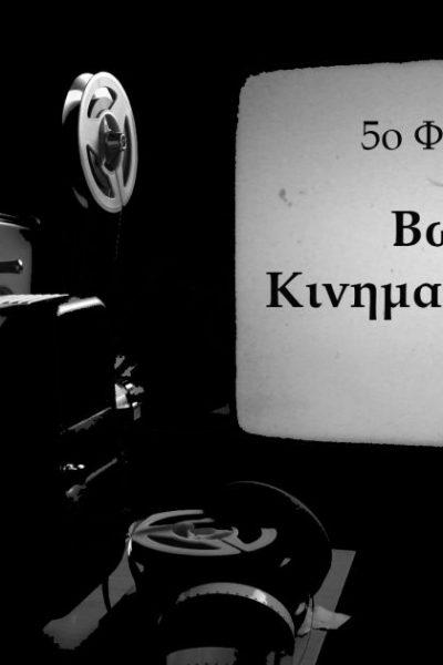 5o_festibal_boboi_kinimatocrafoi_afieroma_stois_mecalois_skinothetes_toi_boboi_meros_2o_en_featured_image-1024x630